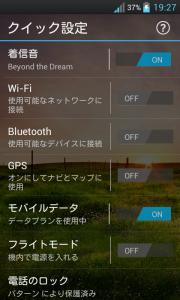 RAZR M風のホーム画面(Optimus it)2