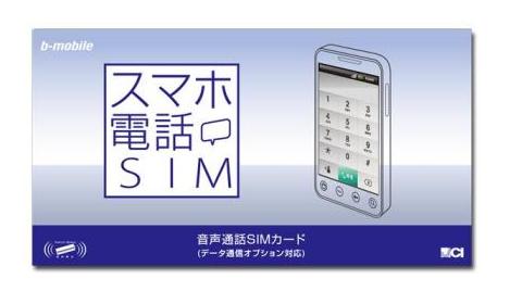 スマホ電話SIMテスト