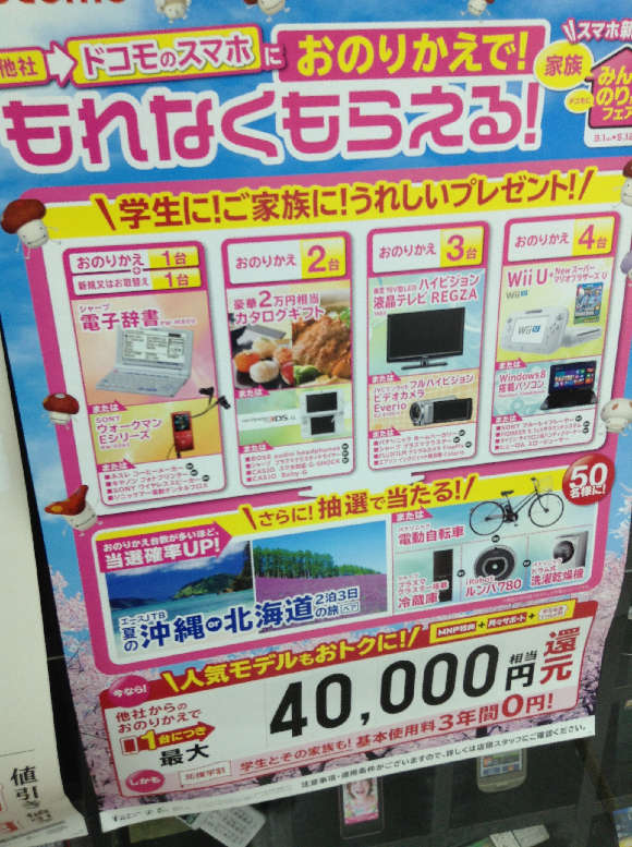 3DSプレゼント