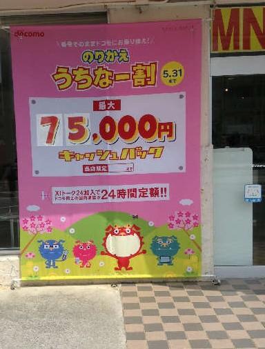うちなー割キャッシュバック7万5千円