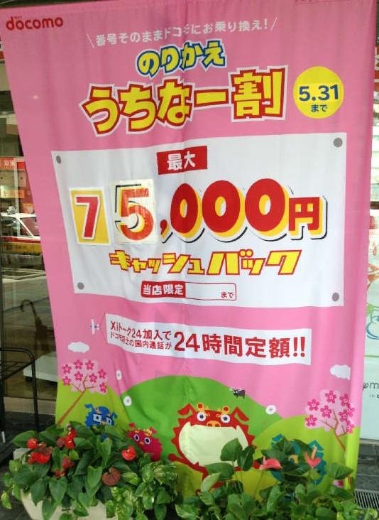 うちなー割キャッシュバック7万5千円2