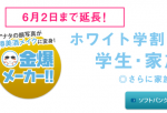 SoftBank学割延長