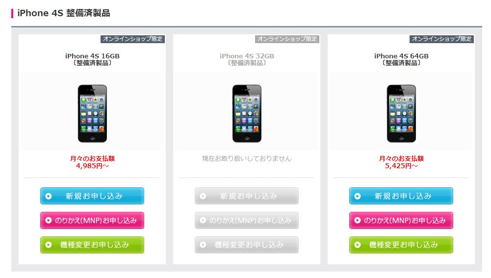 整備品iPhone