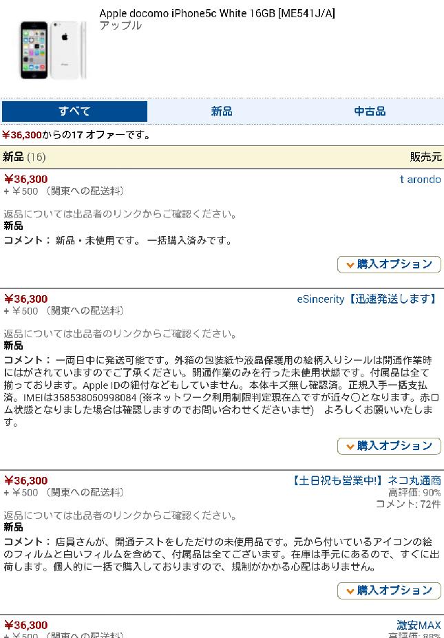 iPhone5c白ロム