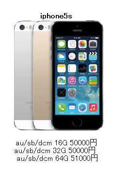 iPhone5s買い取り