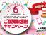docomoオンラインショップ、6周年ご愛顧感謝キャンペーン開催