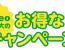 mineoが100円で3GBの格安SIMを使える公式キャンペーン ドコモとau共通
