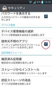 提供元不明のアプリのインストールを許可