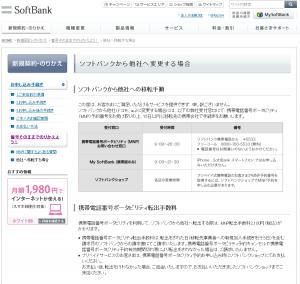 SoftBank MNP手続きページ