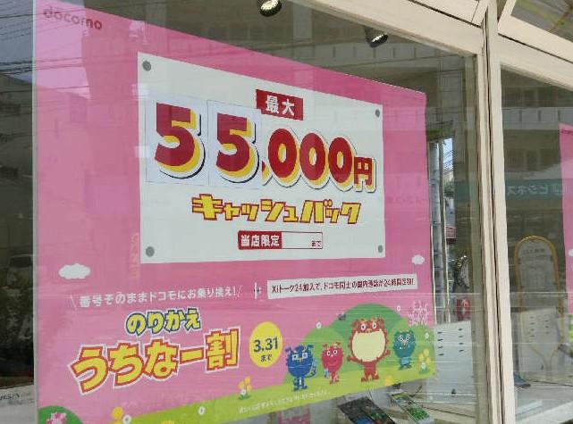 うちなー割キャッシュバック5万5千円