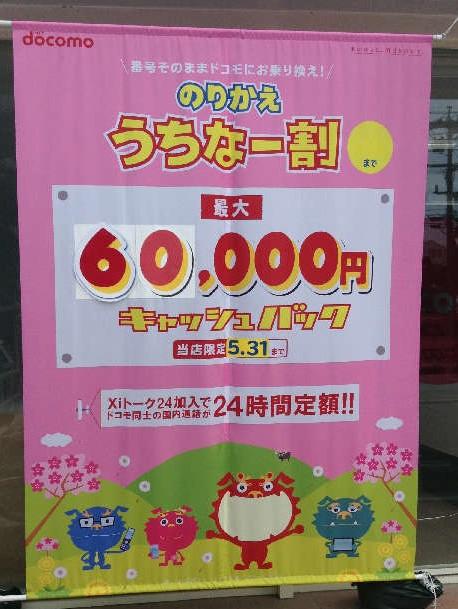 うちなー割キャッシュバック万5千円