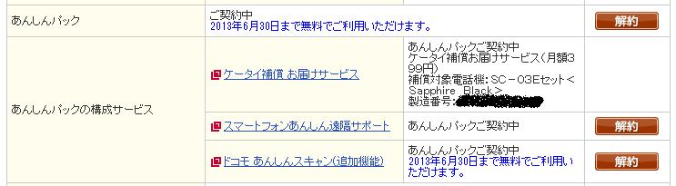 ケータイ補償サービス→あんしんパック