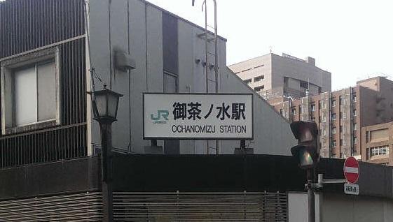 御茶ノ水au
