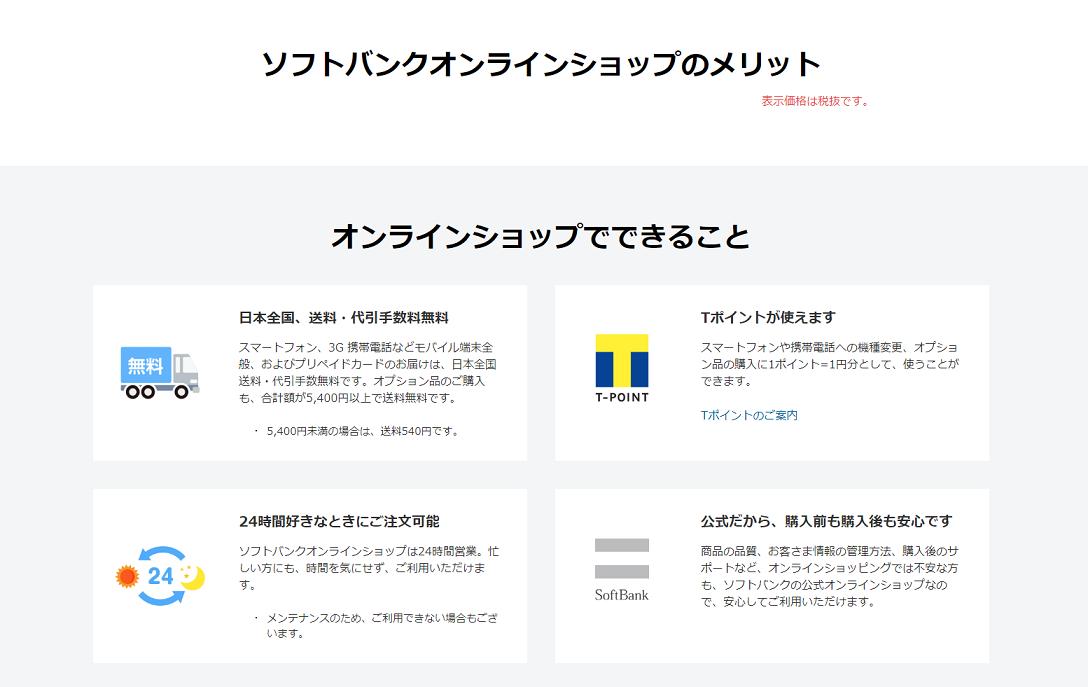 ソフトバンク 機種 変更 オンライン