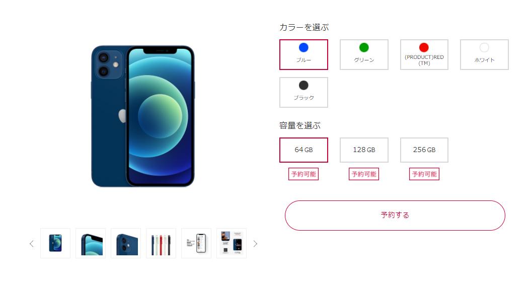 価格 ドコモ iphone12 iPhone 12